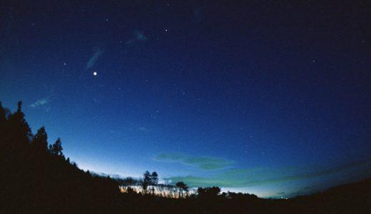 星空に囲まれながら特別なひと時を!星空コンの特徴や口コミをリサーチ