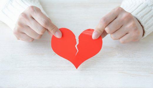 30代での恋人との別れ…いったいなぜ?