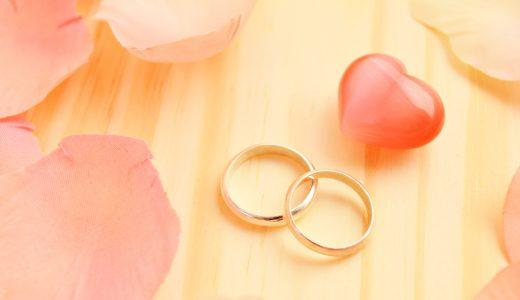 30代は結婚を前提にお付き合いする!